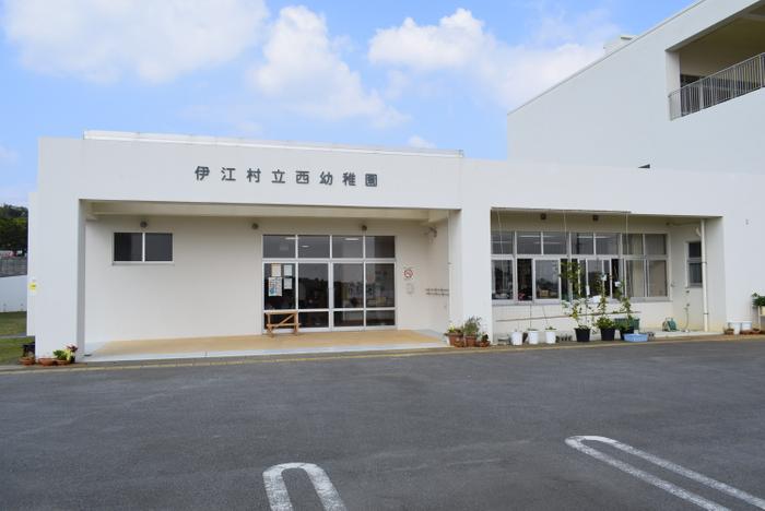 伊江村立西幼稚園