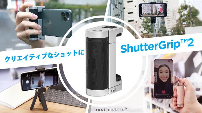 スマホで本格撮影、一眼レフカメラに変身させる 多機能「ShutterGrip2」