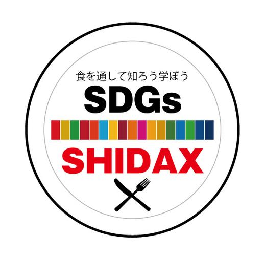 シダックスグループ オリジナルSDGsロゴ