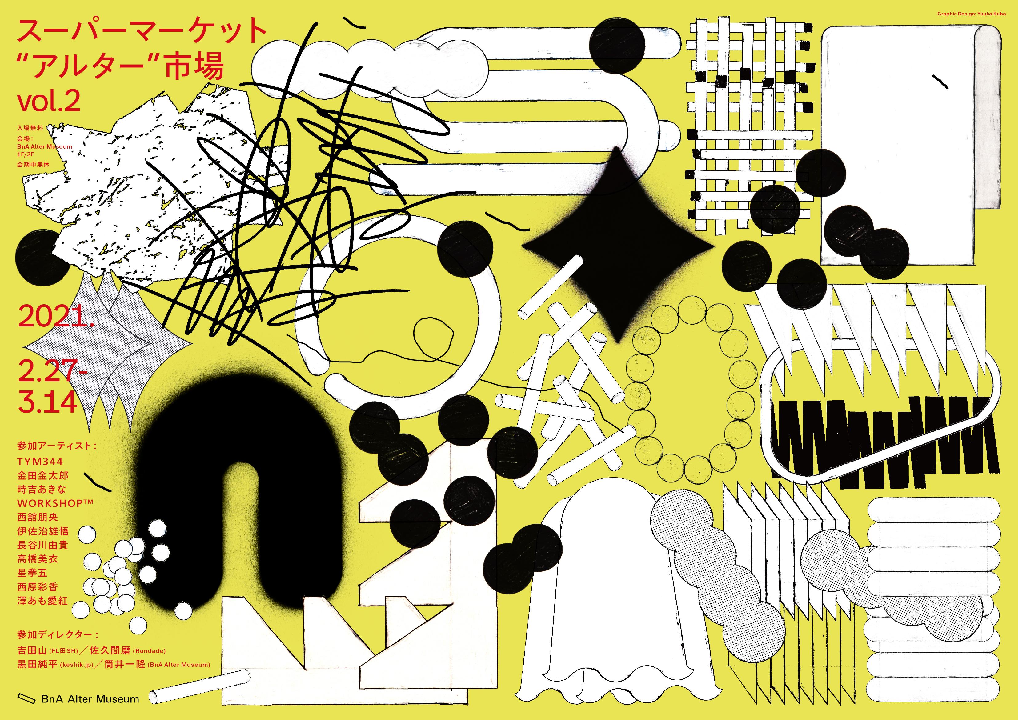 2021 東京 アート フェア