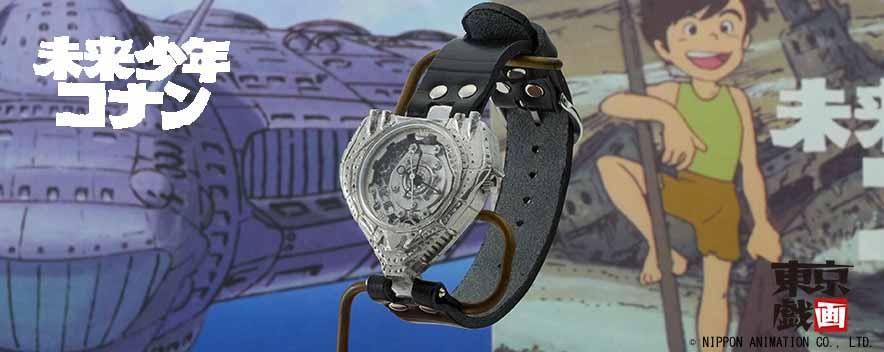 未来少年コナン×東京戯画 空中要塞「ギガント」のクラフト腕時計が販売決定! ~4月3日から東京戯画シ... 画像