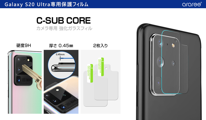 C-SUB CORE(シーサブコア) カメラ専用強化ガラスフィルム (2枚入り)