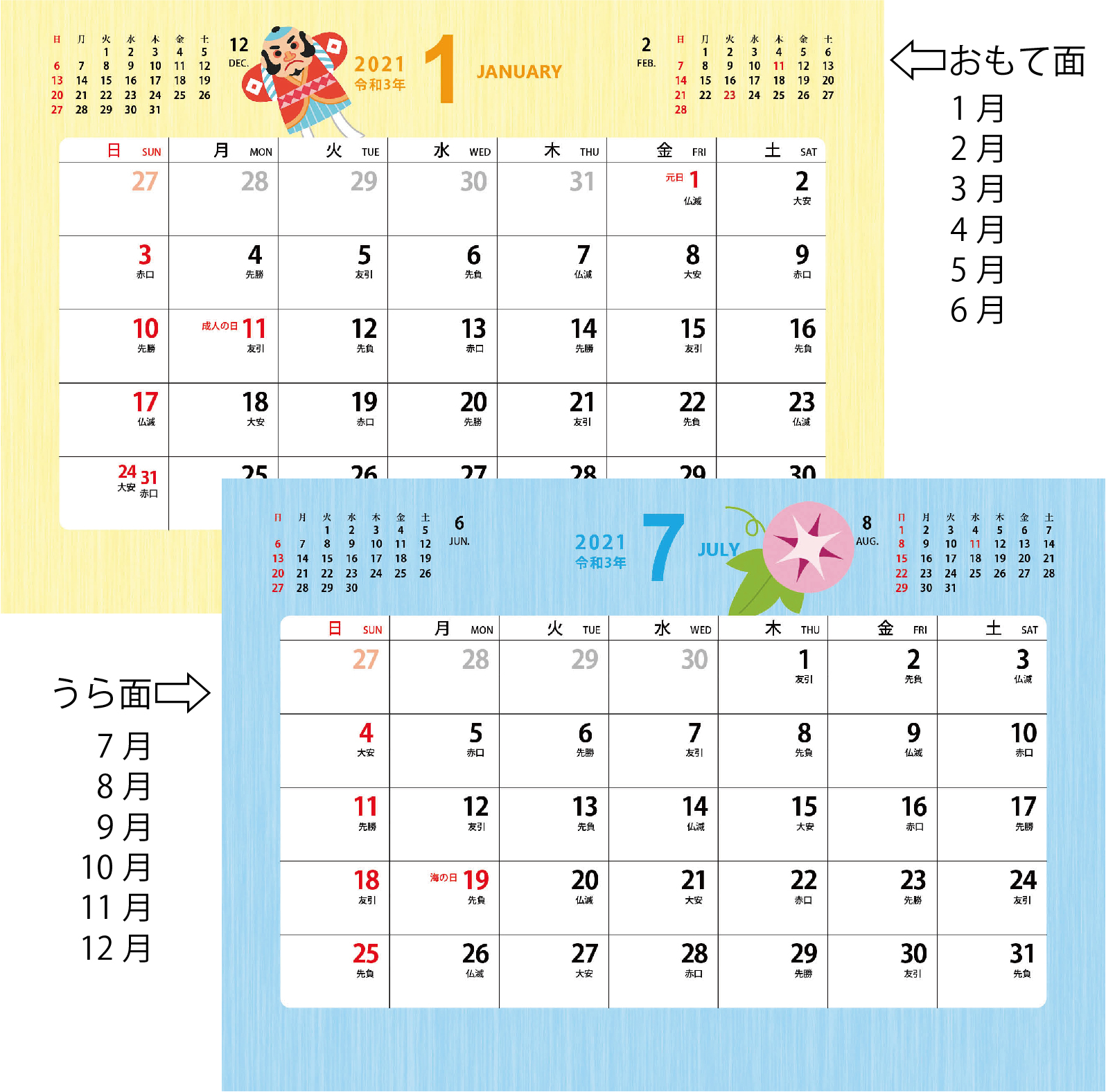 カレンダー 2021 大安