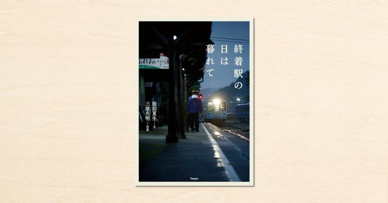 noteで連載した旅行記が書籍化!『終着駅の日は暮れて』が天夢人から5月18日に発売 画像