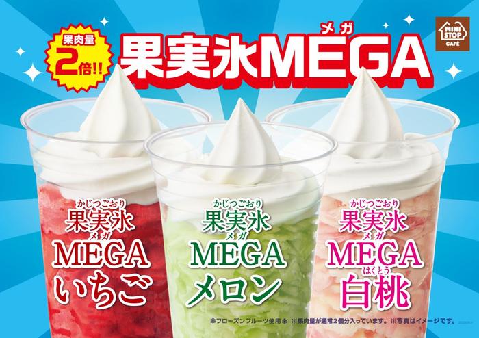 果実氷MEGA3品ポスター