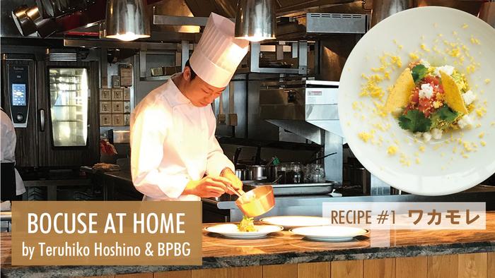 ポール・ボキューズの料理教室 BOCUSE AT HOME
