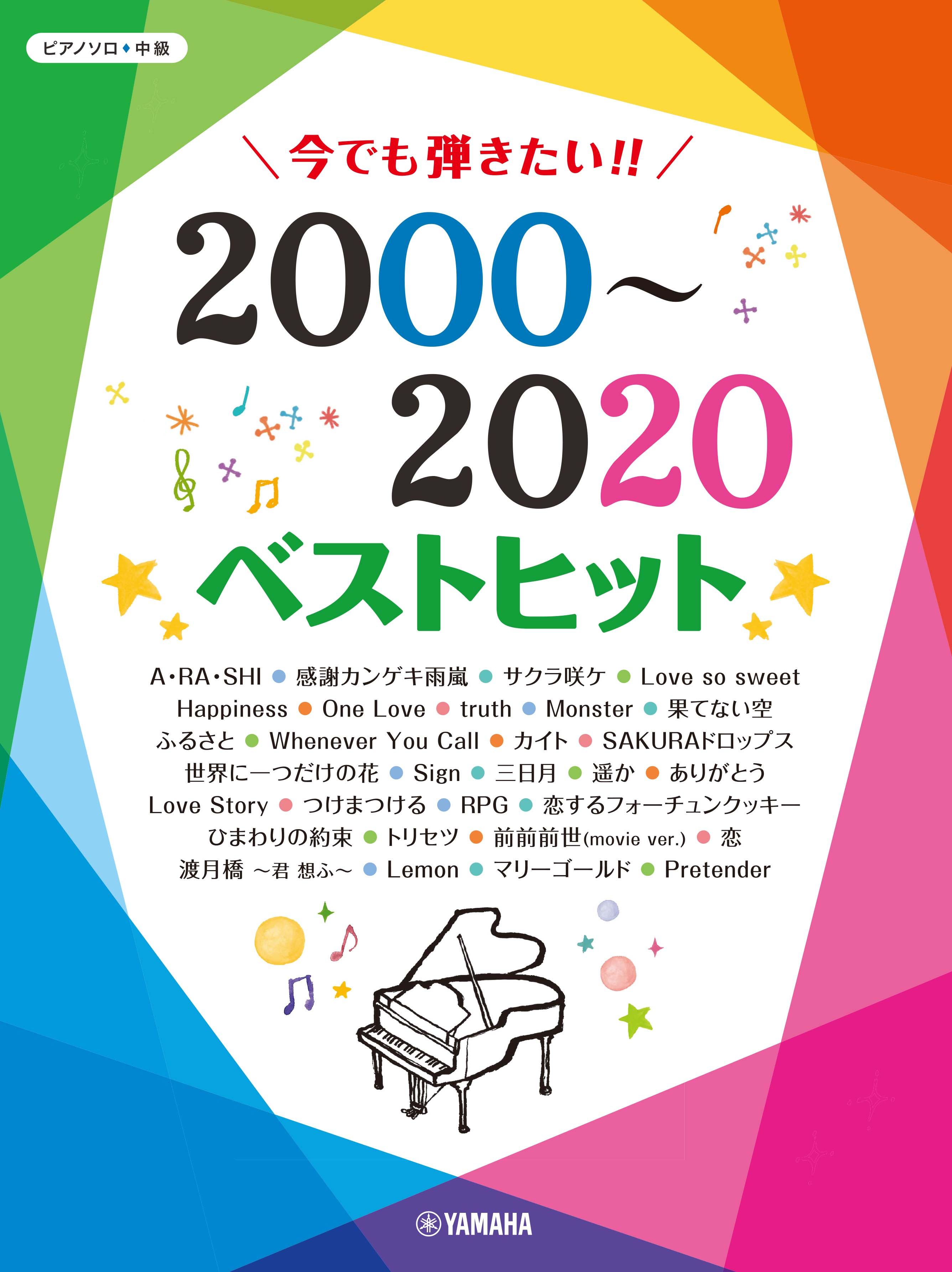 ソング 2020 ヒット