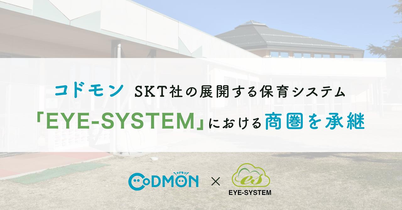 コドモン、SKT社の展開する保育システム「EYE-SYSTEM」における商圏を承継 画像