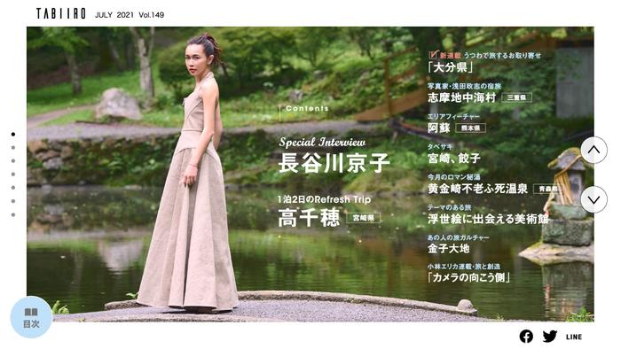 「月刊 旅色」7月号巻頭:長谷川京子さん