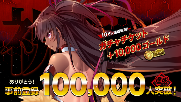 事前登録10万人突破!