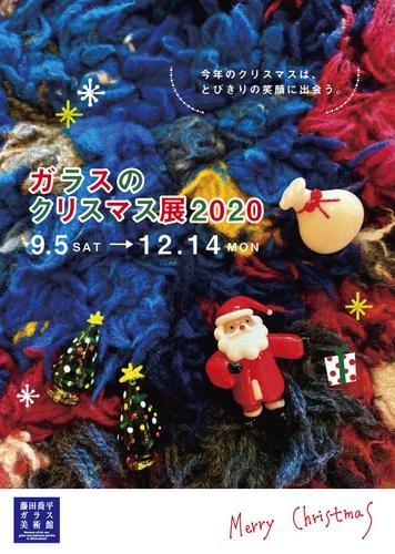ガラスのクリスマス展2020ポスター