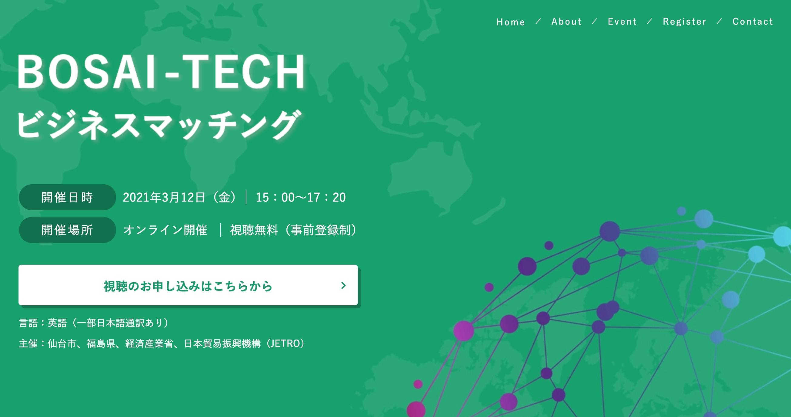 【仙台市】★視聴者募集中★「BOSAI-TECHビジネスマッチング」  防災をテーマにしたグローバル... 画像