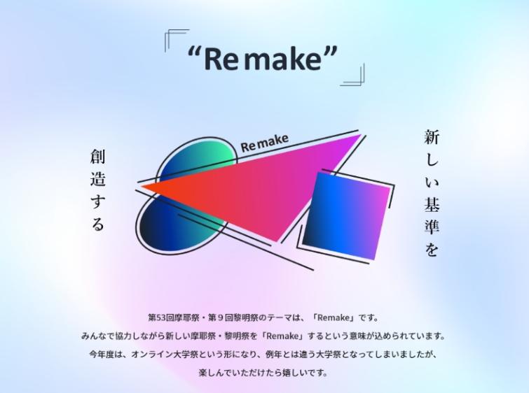 大学 ホームページ 武蔵野
