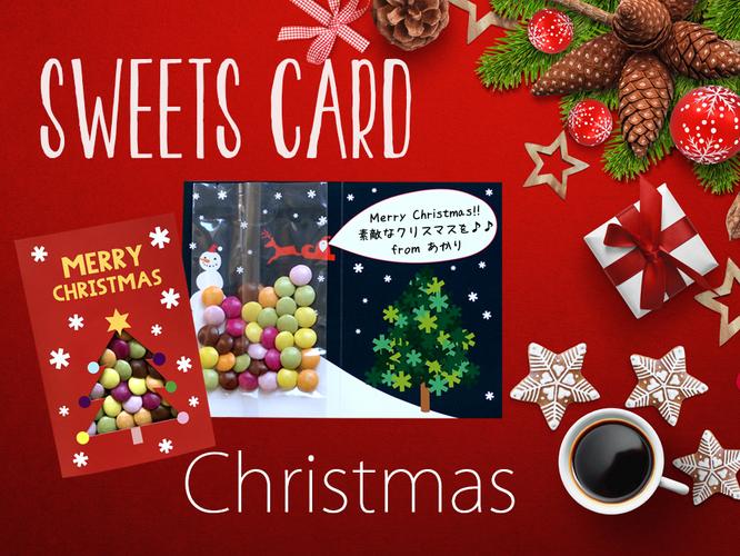 お菓子とカードがセットになった「スイーツカード」クリスマスバージョン