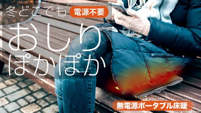 """""""無電源ポータブル床暖""""日本の冬を暖かく 真空断熱ぽかぽかシートVer.2"""