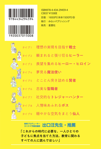 『おうち受験コーチング』背表紙