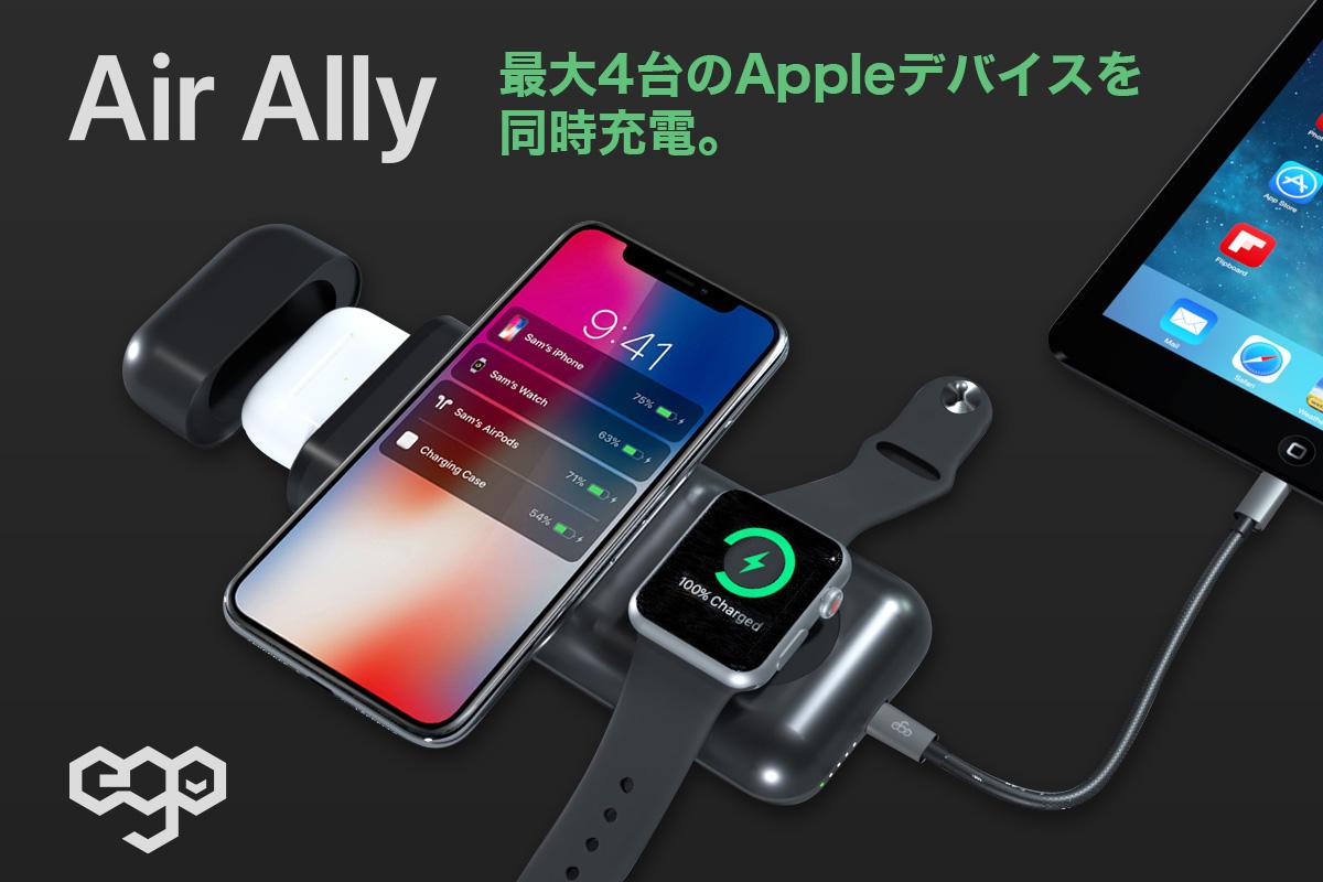 iPhone、Apple Watch、AirPods と iPad Pro を4台同時に充電!