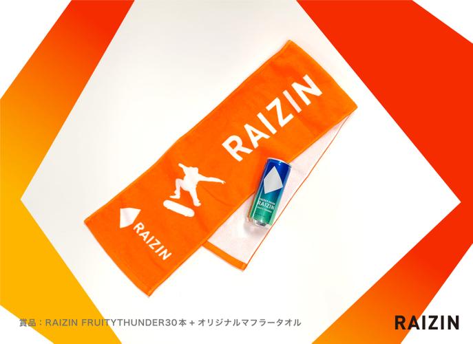 ※賞品のRAIZIN FRUITY THUNDER30本+オリジナルマフラータオル