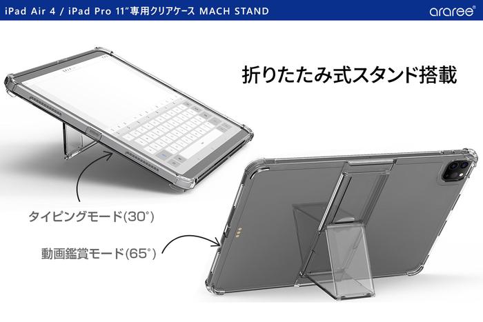 Mach Stand Case(マッハ スタンド ケース)特長