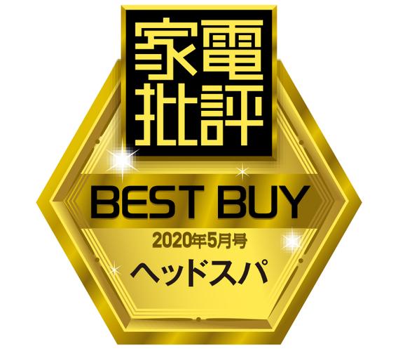 「家電批評5月号」BEST BUY受賞