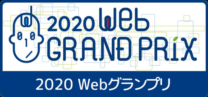 2020Webグランプリバナー