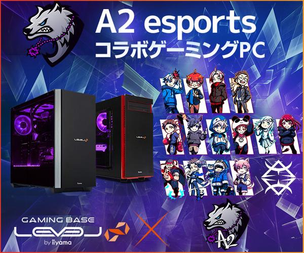 ありけん応援団長が所属する プロゲーミングチーム「A2 esports」とのスポンサー契約締結 LEVEL∞ RGB BuildコラボゲーミングPC発売