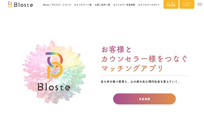 カウンセラーマッチングアプリ【Bloste/ブロステ】プレリリース版トップページ