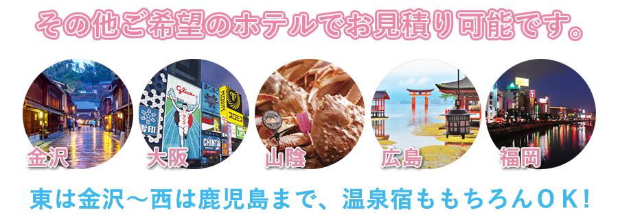 キャンペーン 新幹線 西日本 goto