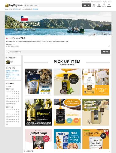 チリ貿易振興局 公式通販サイト「チリショップ公式」