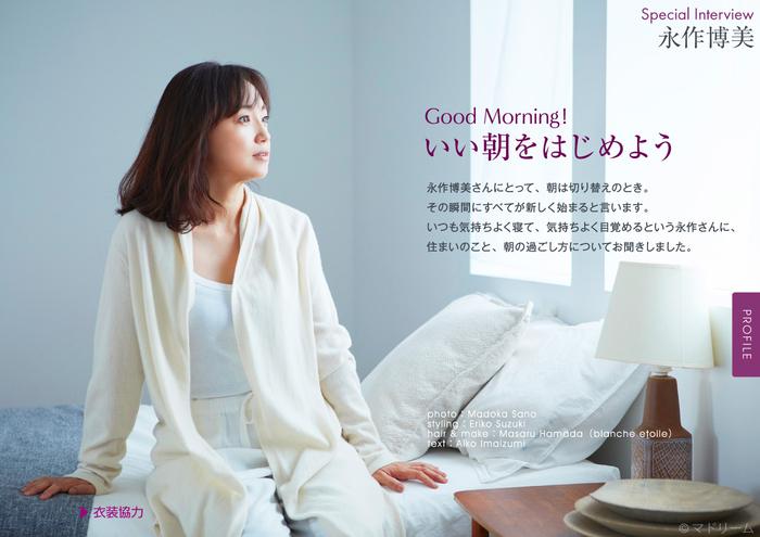 電子雑誌『マドリーム』Vol.34巻頭:永作博美さん