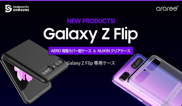 araree、スタイリッシュなGalaxy Z Flip専用ケース発売