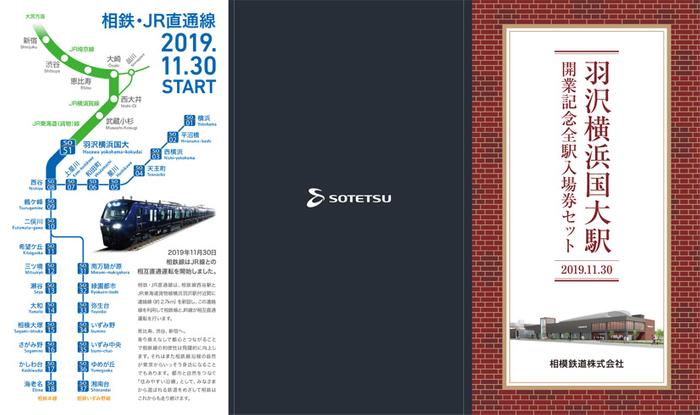 「羽沢横浜国大駅 開業記念全駅入場券セット」台紙(イメージ)