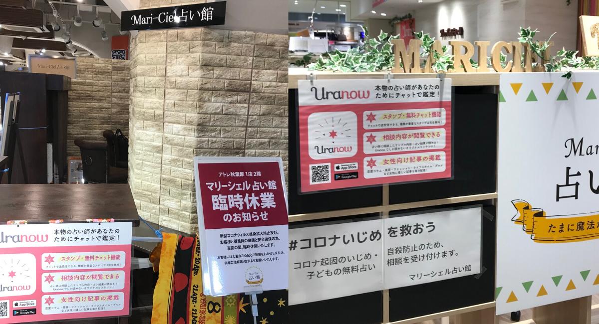 吉祥寺 コロナ コピス