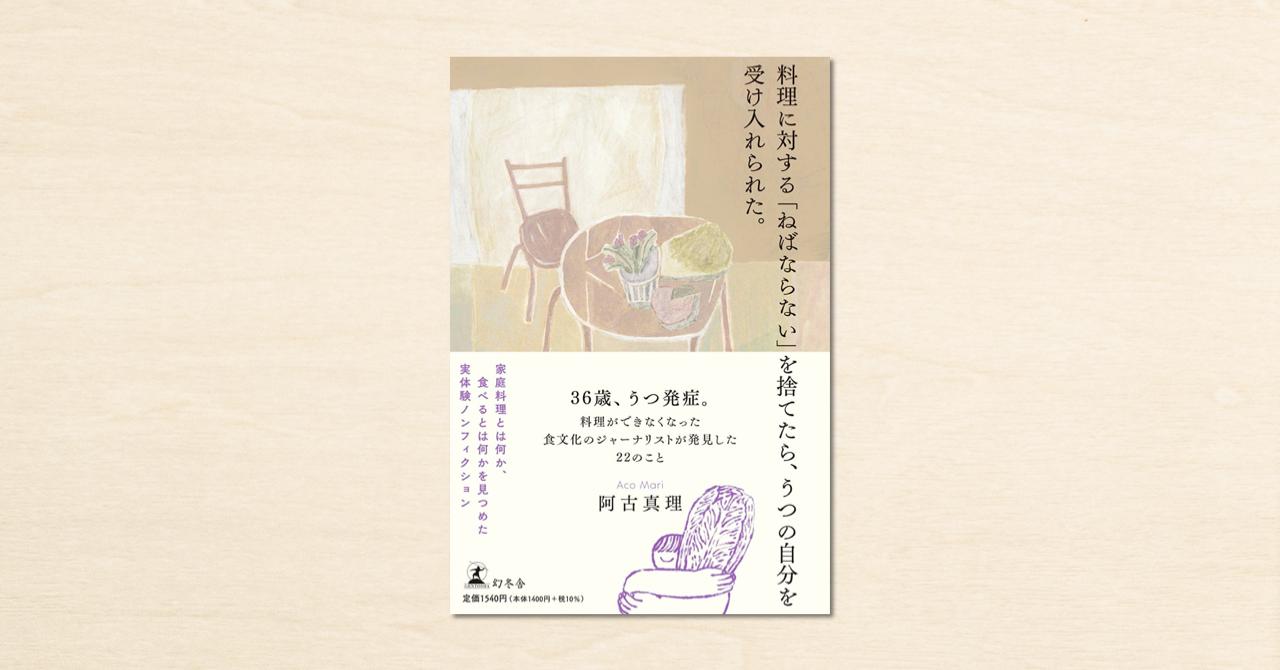 作家・阿古真理さんのnoteが書籍化!『料理に対する「ねばならない」を捨てたら、うつの自分を受け入れ... 画像