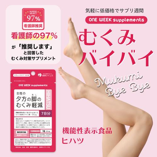 機能性表示食品「女性の夕方の脚のむくみ軽減」