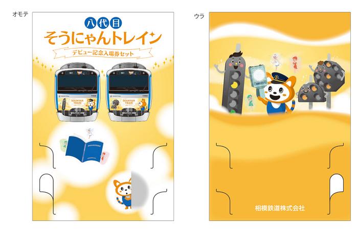 記念入場券セット 台紙(イメージ)