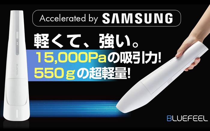 BLUEFEEL、軽くて強い15,000Pa吸引力のコードレスハンディクリーナー 「MONTANC(モンタン)」マクアケにて先行発売