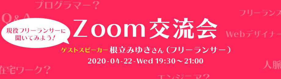 Zoom ゲスト