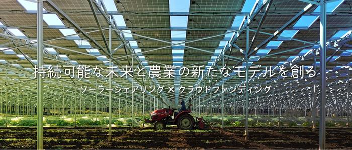 持続可能な農業×太陽光発電の新モデルを創る(株)FARMIGO