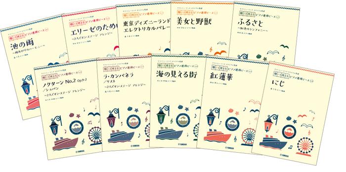 ヤマハミュージック オリジナル楽譜 開いて使えるピアノ連弾ピース 10商品
