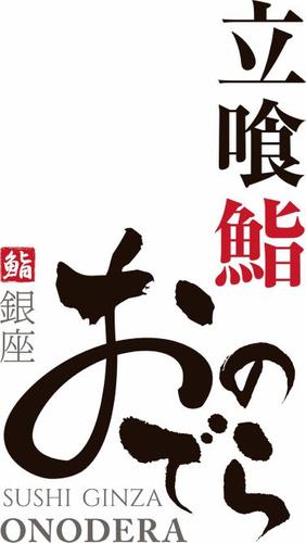 「立喰鮨 銀座おのでら本店」ロゴ