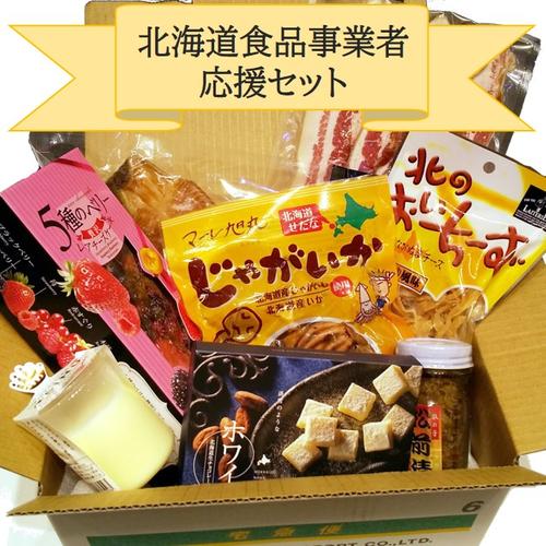 北海道食品事業者応援セット(おまかせ)詰め合わせ例