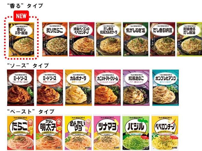 「キユーピー あえるパスタソース」シリーズ全19品