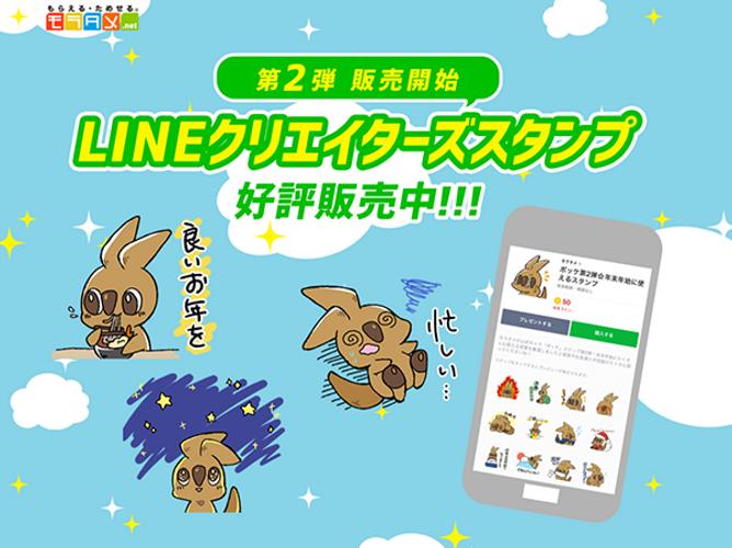 モラタメ「ポッケ」のLINE スタンプ 特設サイト