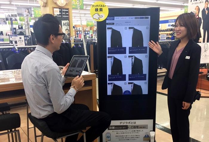 デジタル・ラボのご案内イメージ(洋服の青山 岡山大安寺店)