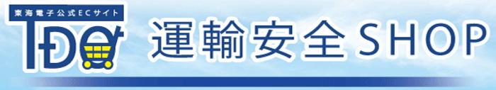 東海電子公式ECサイト【運輸安全SHOP】