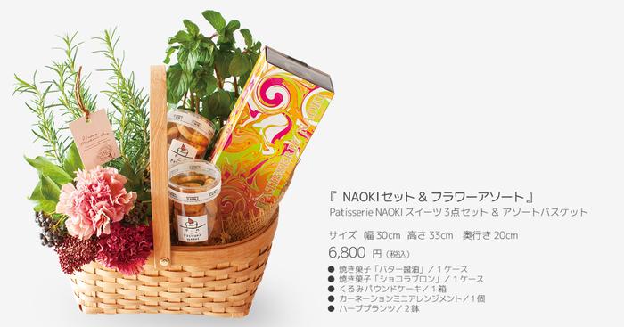 Patisserie NAOKIのスイーツ3点セット&フラワーアソート