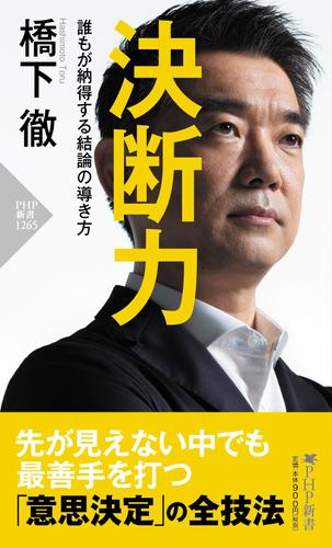 6月30日発売『決断力』表紙