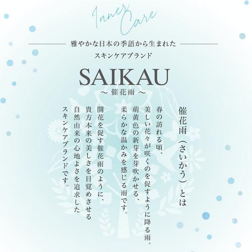 スキンケアブランド 催花雨(SAIKAU)
