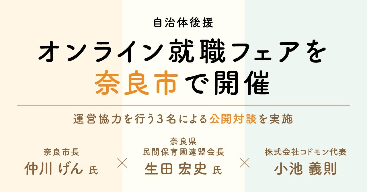 全国初、自治体後援のオンライン就職フェアを奈良市で開催 これに先立ち、奈良市長 仲川げん氏・奈良県民... 画像